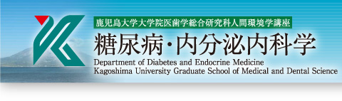 糖尿病・内分泌内科学